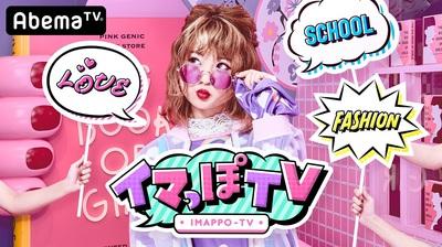 【久留栖るな】イマっぽTVに出演!