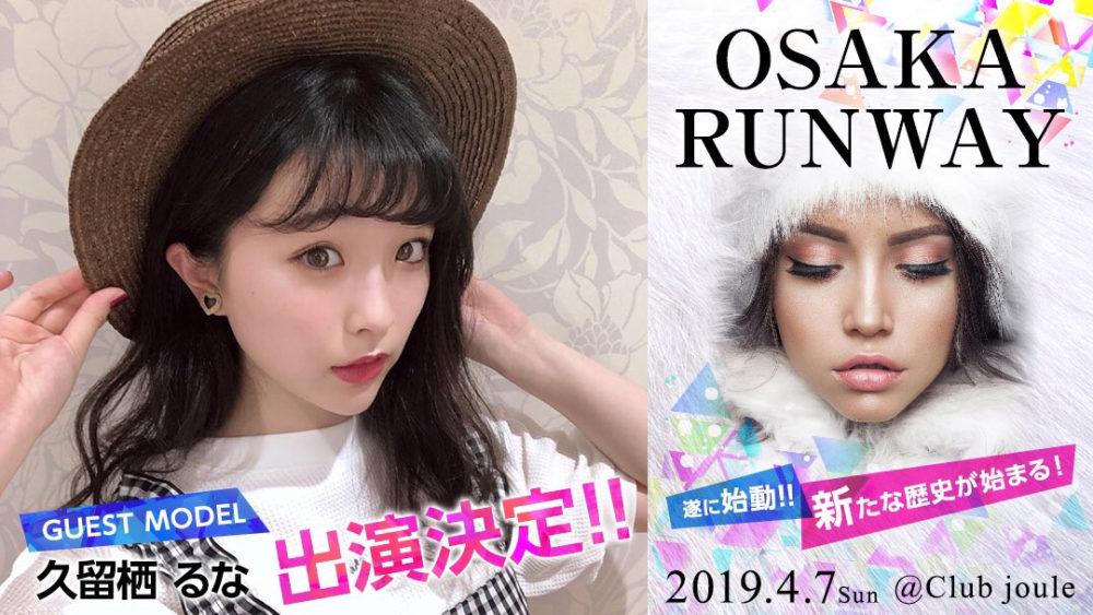 【久留栖るな】OSAKA RUNWAYに出演決定!