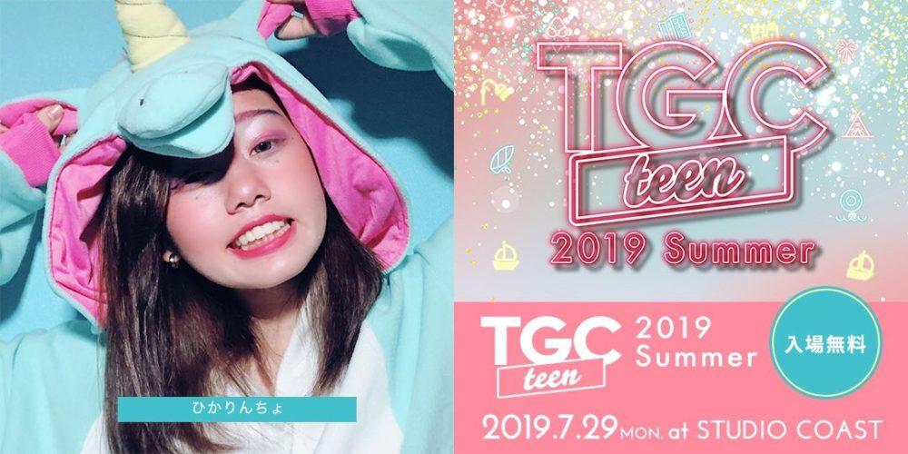 【ひかりんちょ】『TGCteen2019 Summer』に出演!