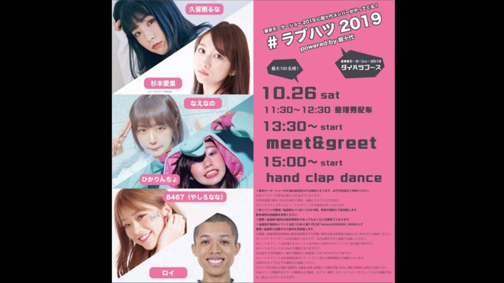 【ひかりんちょ】東京モーターショー2019ダイハツブースに出演決定!