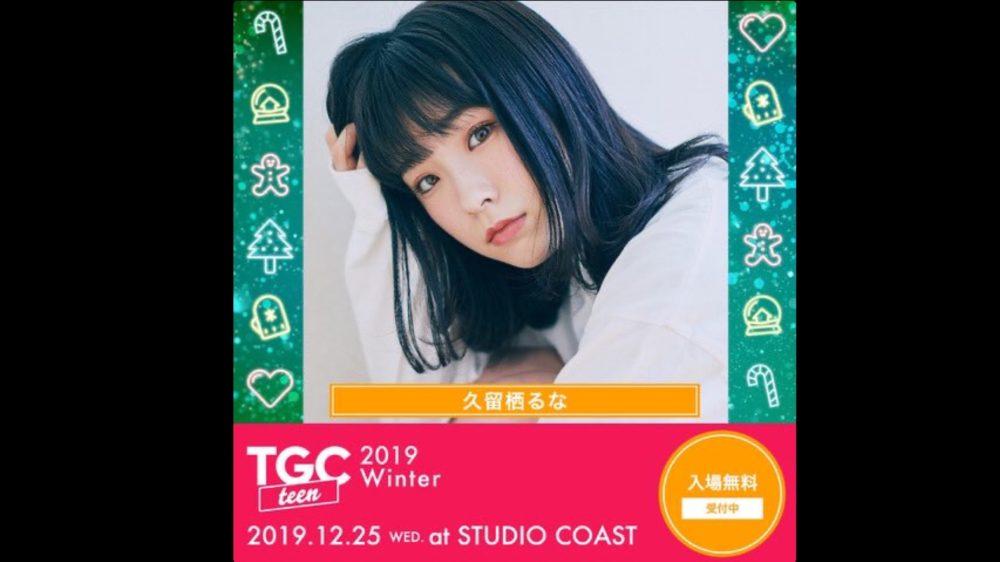 【久留栖るな】TGCteen 2019winterに出演決定!
