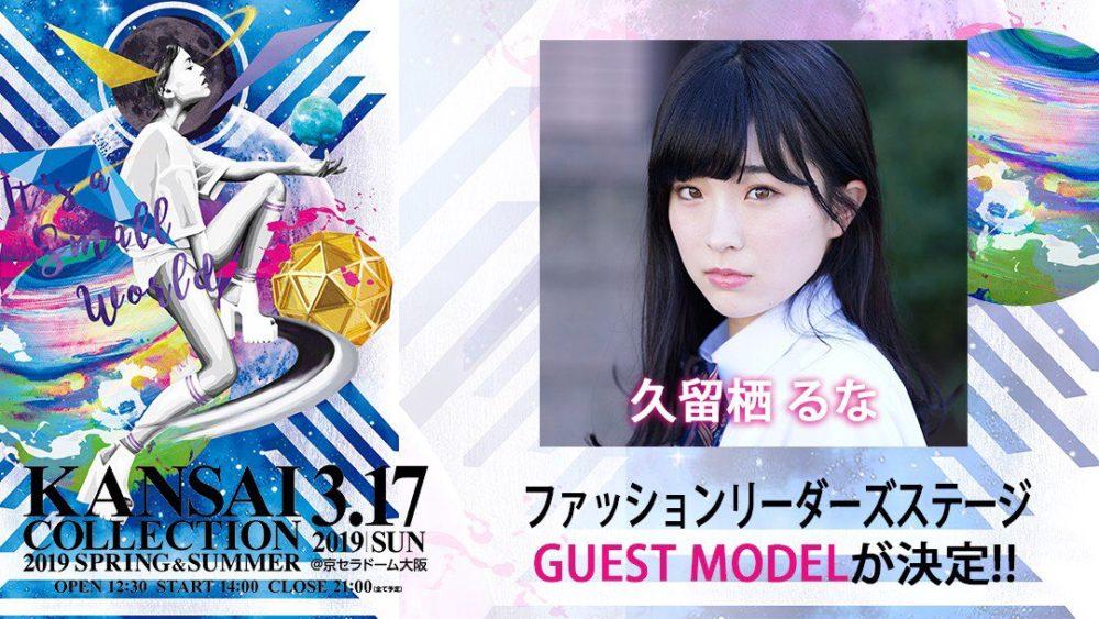 【久留栖るな】KANSAI COLLECTION 2019 S/Sに出演決定!