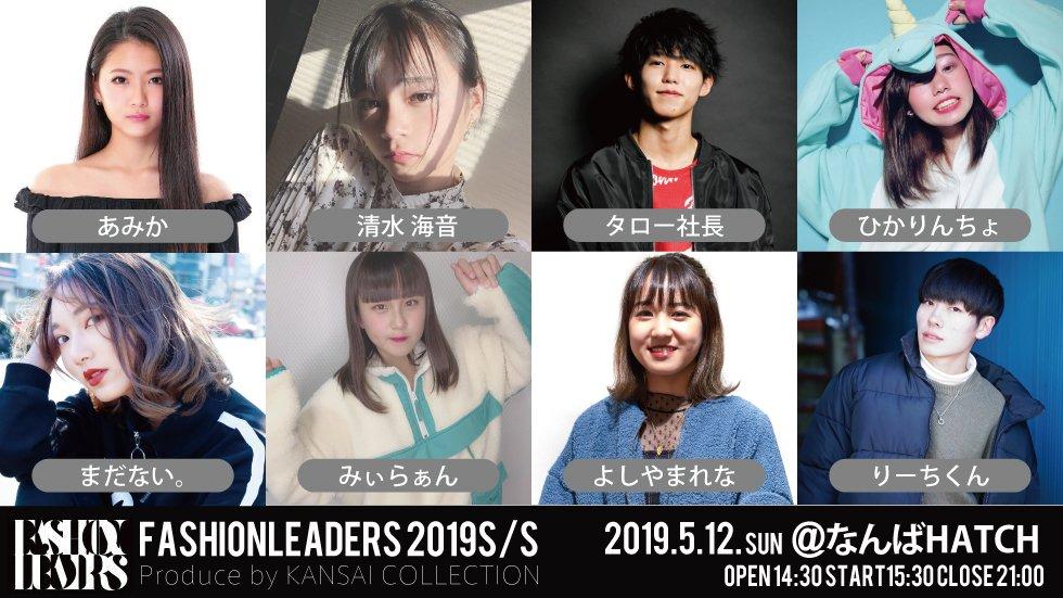 【浅日翔太】FASHION LEADERS 2019 S/Sに出演決定!