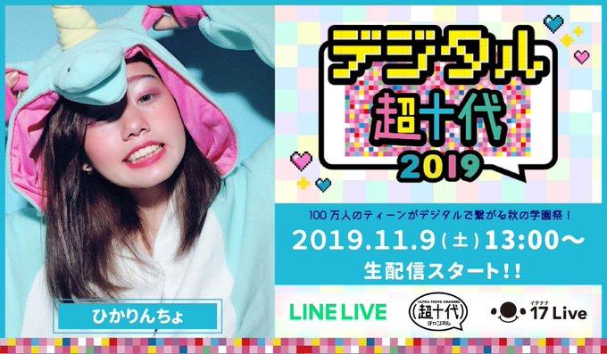 【ひかりんちょ】『デジタル超十代2019』に出演決定!