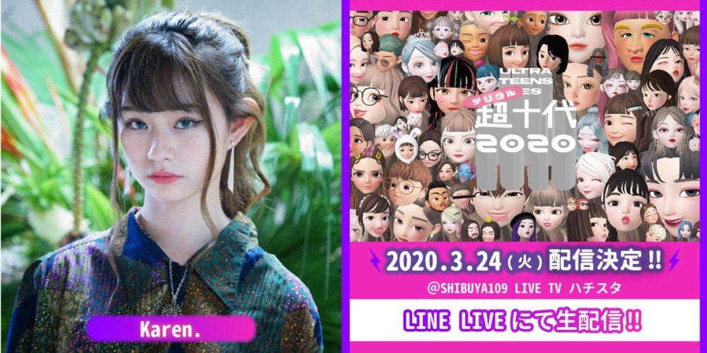 【karen.】『超十代2020デジタル』に出演!