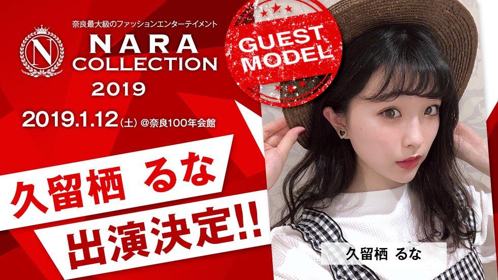 【久留栖るな】NARA COLLECTION2019出演決定!