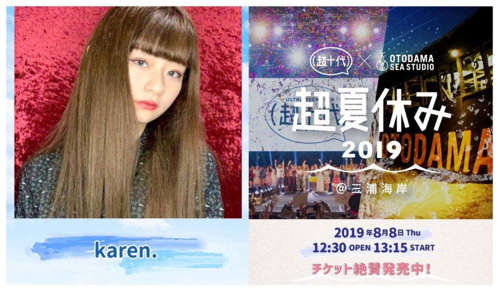 【karen.】『超夏休み2019@三浦海岸』に出演決定!
