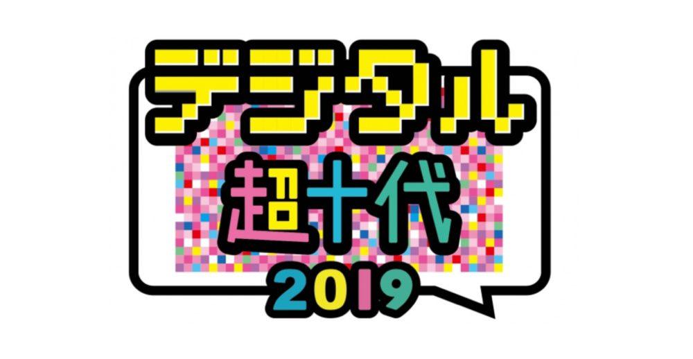 【karen.】『デジタル超十代2019』に出演!