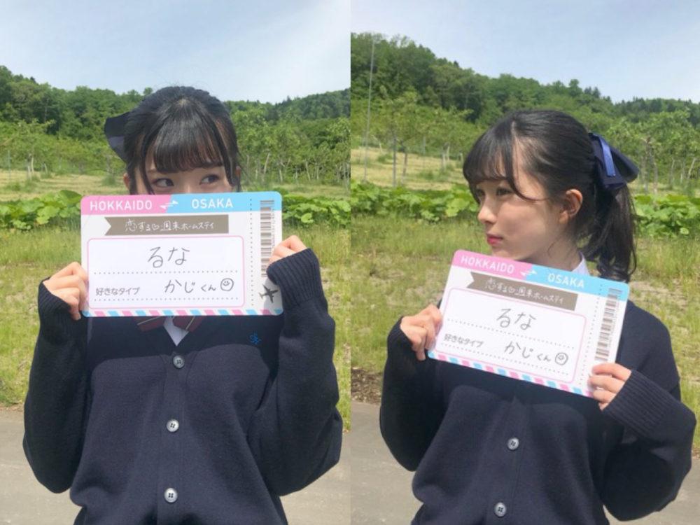 【久留栖るな】恋する週末ホームステイ第5弾 出演!