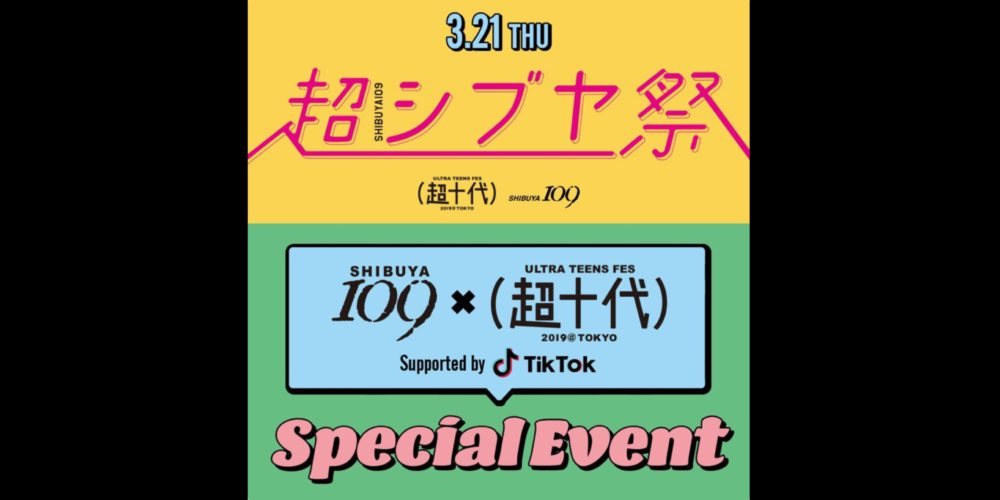 【ひかりんちょ】『超シブヤ祭』に出演決定!