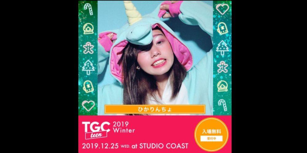 【ひかりんちょ】『TGCteen2019 winter』に出演決定!