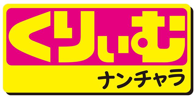 【ひかりんちょ】くりぃむナンチャラに出演!