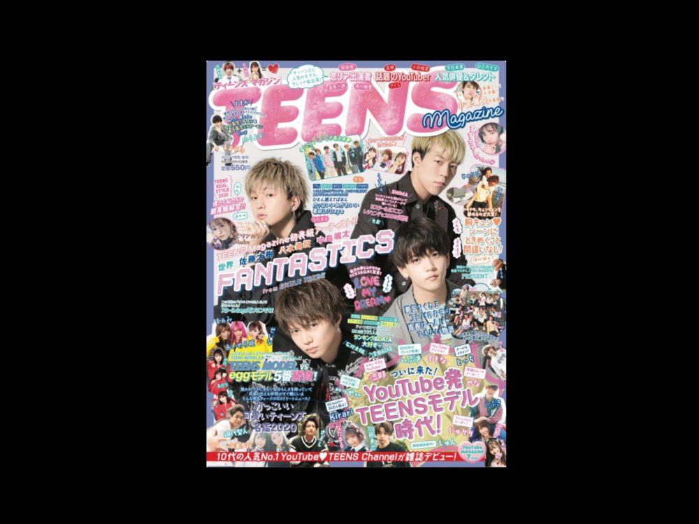 【久留栖るな】『TEENS Magazine』に出演!