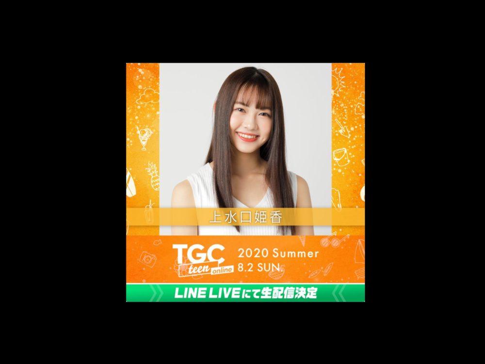 【上水口姫香】TGCteen 2020 Summer onlineに出演決定!