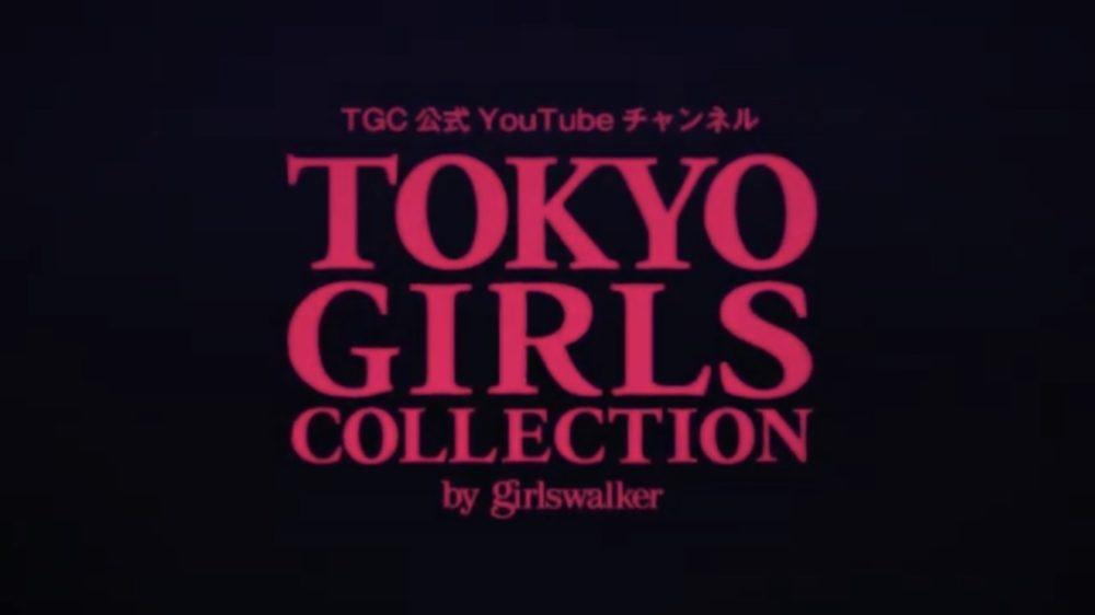 【久留栖るな】TGC公式YoutubeチャンネルMCに就任!