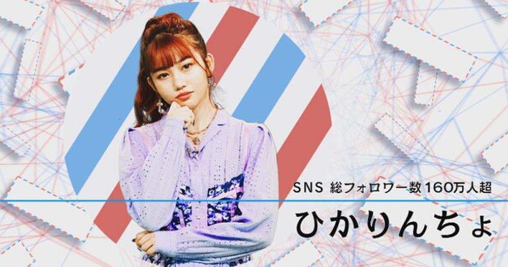 【ひかりんちょ】NHK「ハナシティ〜10代がなんでも話せる街(サイト)〜」に出演しました。